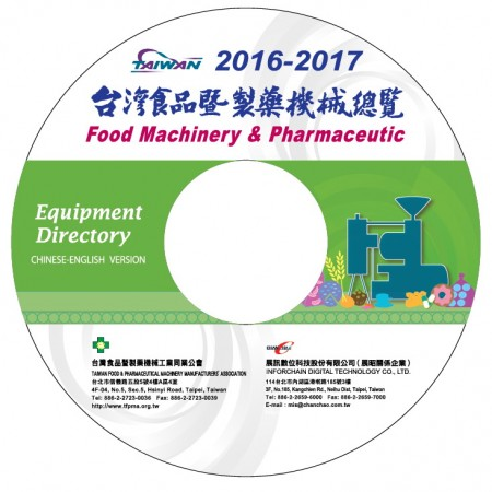 Taiwan Food Machinery & Pharmaceutic Equipment Directory (2016-2017) [Compact Disc]